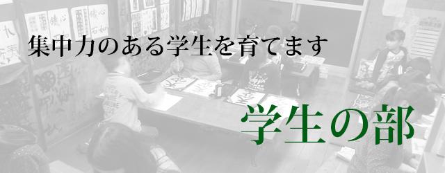 0211.image-gakuseinobu